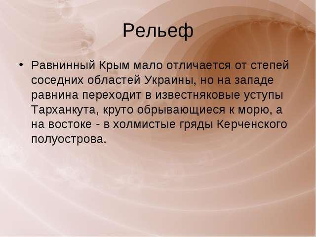 Рельеф Равнинный Крым мало отличается от степей соседних областей Украины, но...