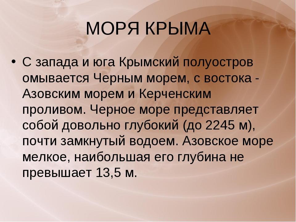 МОРЯ КРЫМА С запада и юга Крымский полуостров омывается Черным морем, с восто...
