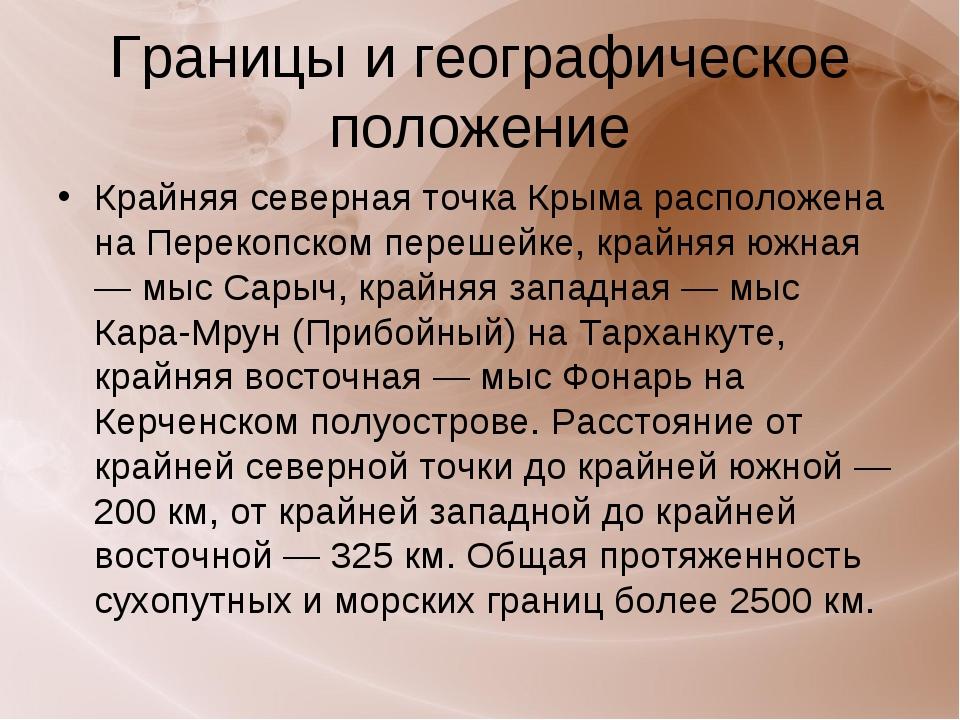 Границы и географическое положение Крайняя северная точка Крыма расположена н...