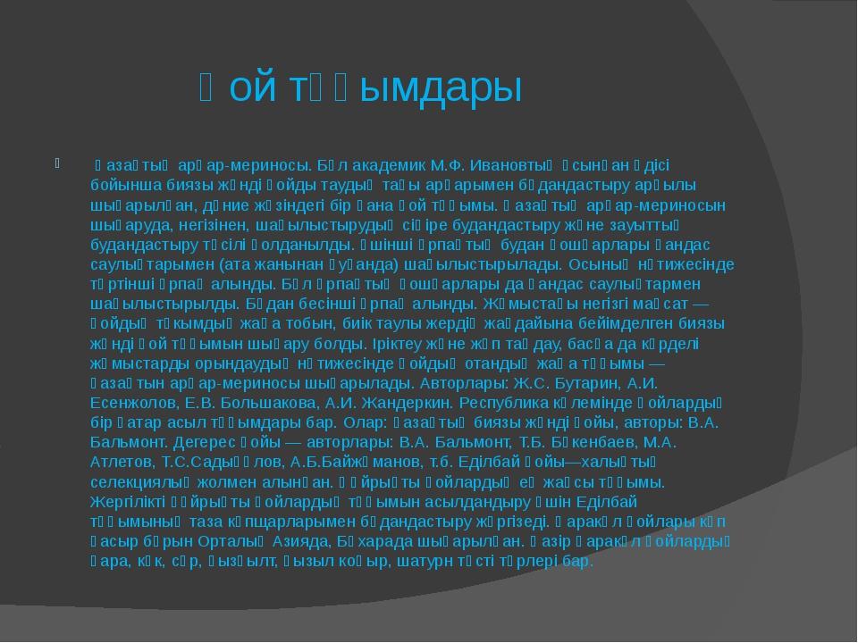 Қой тұқымдары Қазақтың арқар-мериносы. Бұл академик М.Ф. Ивановтың ұсынған ә...