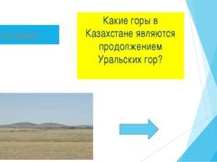 Казахстан пересекает 2 часовых пояса, следовательно, Новый год можно встретит