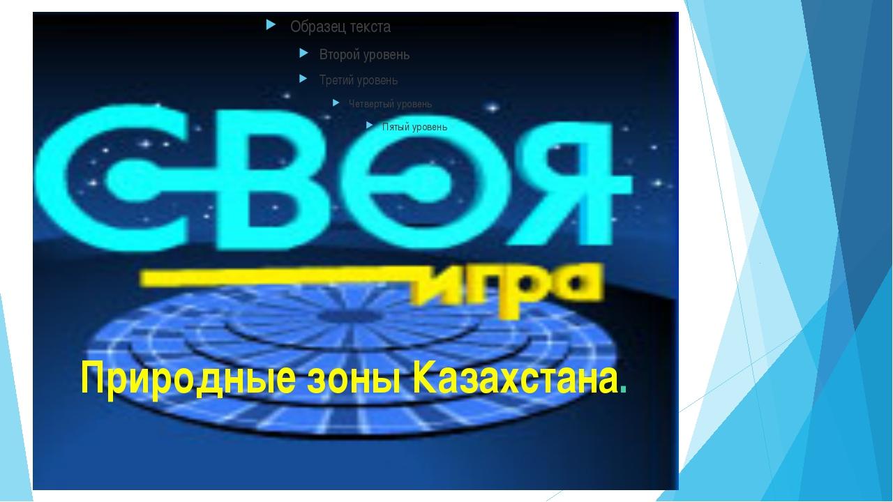 """Первый раунд. «Наша Родина-Казахстан"""" Рельеф Казахстан на карте Климат 10 20..."""