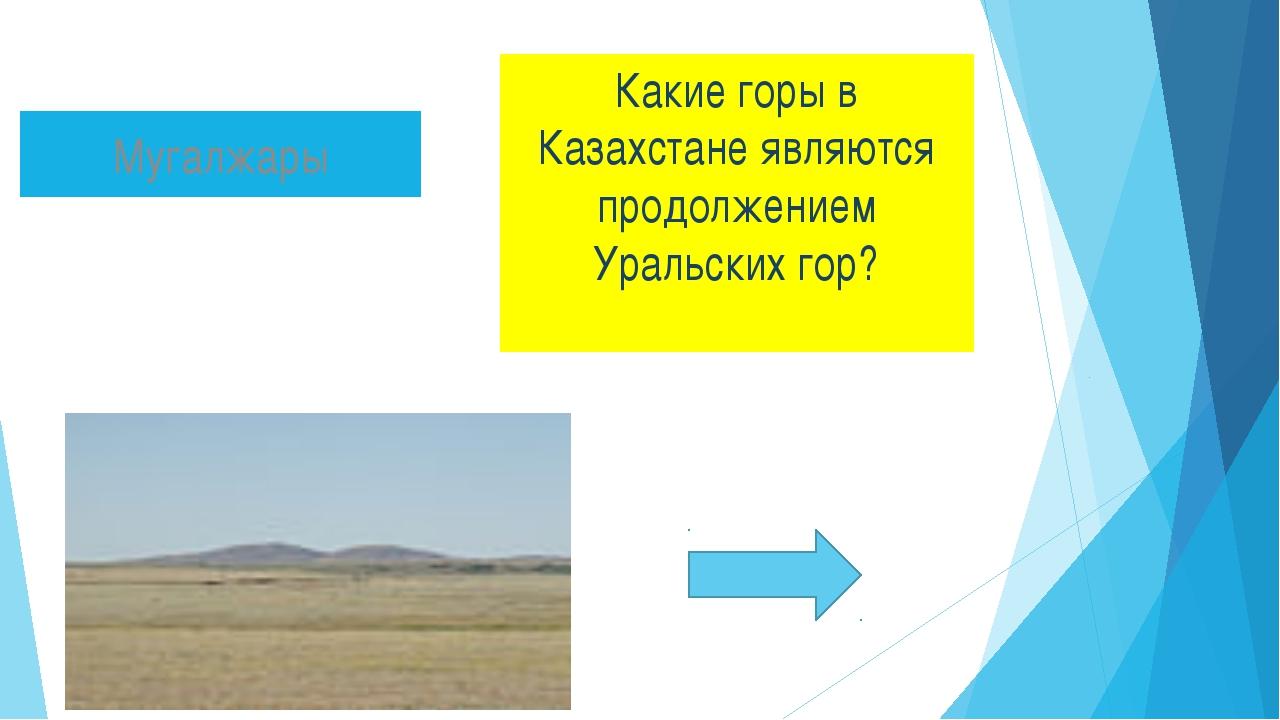 Казахстан пересекает 2 часовых пояса, следовательно, Новый год можно встретит...