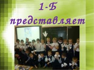 1-Б представляет