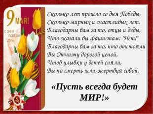 Сколько лет прошло со дня Победы, Сколько мирных и счастливых лет. Благодарны