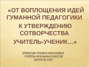 «ОТ ВОПЛОЩЕНИЯ ИДЕЙ ГУМАННОЙ ПЕДАГОГИКИ К УТВЕРЖДЕНИЮ СОТВОРЧЕСТВА УЧИТЕЛЬ-У