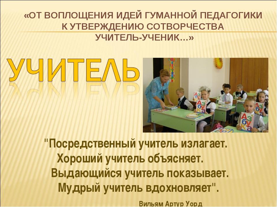 """""""Посредственный учитель излагает. Хороший учитель объясняет. Выдающийся учите..."""