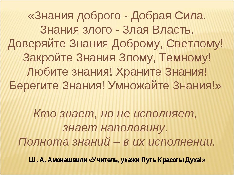 «Знания доброго - Добрая Сила. Знания злого - Злая Власть. Доверяйте Знания Д...