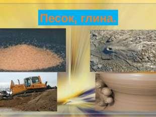 Песок, глина.