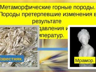 Метаморфические горные породы. Породы претерпевшие изменения в результате во