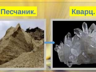 Песчаник. Кварц.