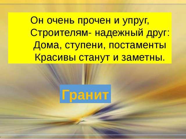 Он очень прочен и упруг, Строителям- надежный друг: Дома, ступени, постамент...