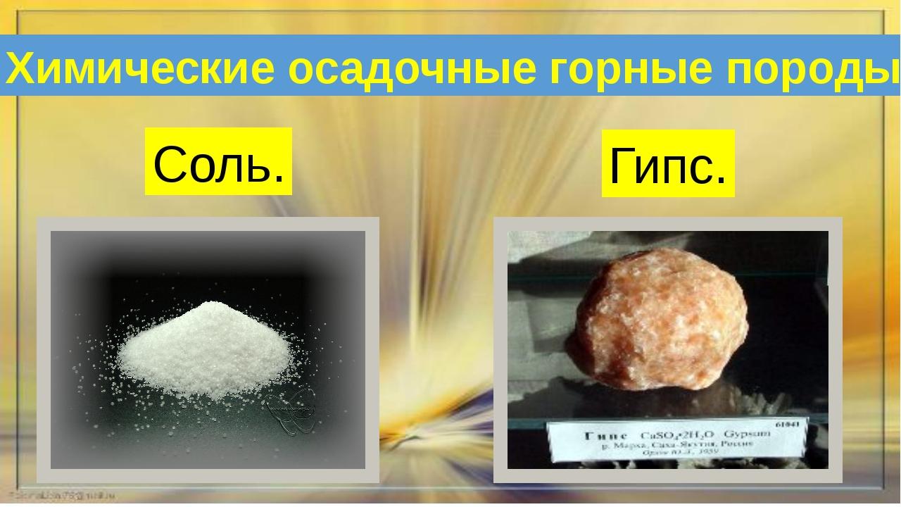 Химические осадочные горные породы. Соль. Гипс.
