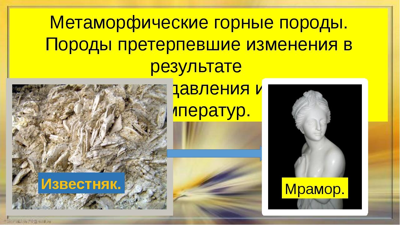 Метаморфические горные породы. Породы претерпевшие изменения в результате во...