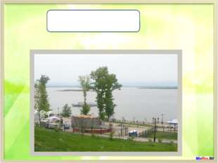 Река Хуанхэ ( Желтая река) длина 4845 км