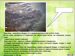Берега реки Тигр как и реки Евфрат заселены еще с древних времен. Именно меж