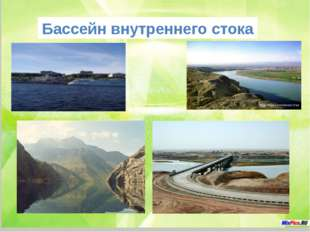 Типы озерных котловин Ледниковые Тектонические Остаточные Ладожское Онежское