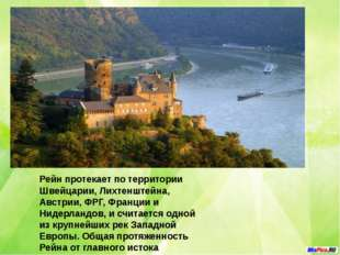 На Дунае стоят четыре европейские столицы – Вена (Австрия), Братислава (Слова