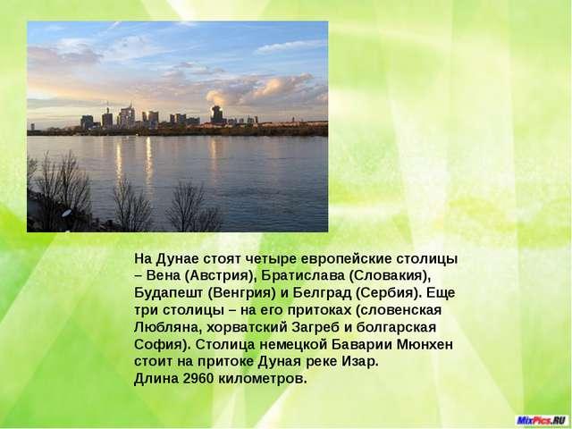 Днепр река в Европе, протекает по территории России (485 км.), Беларуси (595...