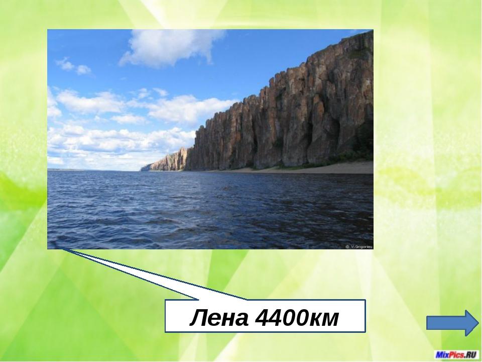 Лена 4400км