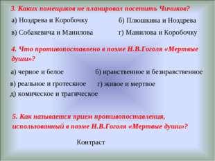 3. Каких помещиков не планировал посетить Чичиков? а) Ноздрева и Коробочку б)