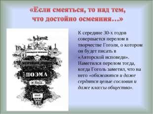 К середине 30-х годов совершается перелом в творчестве Гоголя, о котором он б