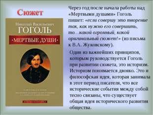 Через год после начала работы над «Мертвыми душами» Гоголь пишет: «если совер