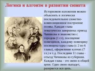 Историзмом изложения можно объяснить и логически последовательное сюжетно-ком