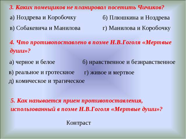3. Каких помещиков не планировал посетить Чичиков? а) Ноздрева и Коробочку б)...