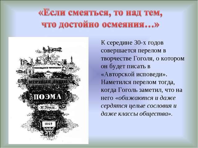 К середине 30-х годов совершается перелом в творчестве Гоголя, о котором он б...
