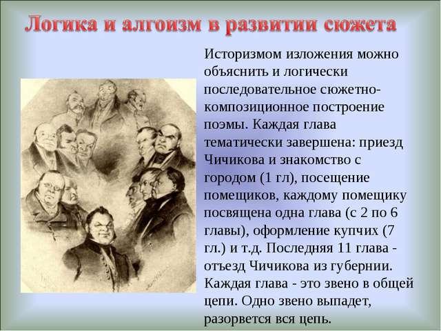 Историзмом изложения можно объяснить и логически последовательное сюжетно-ком...