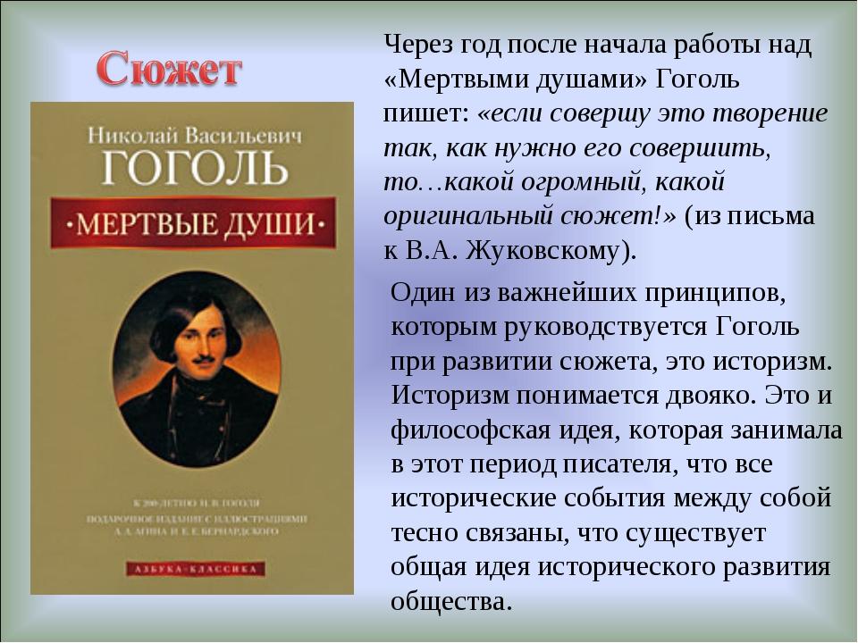 Через год после начала работы над «Мертвыми душами» Гоголь пишет: «если совер...