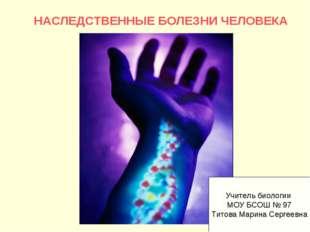 НАСЛЕДСТВЕННЫЕ БОЛЕЗНИ ЧЕЛОВЕКА Учитель биологии МОУ БСОШ № 97 Титова Марина