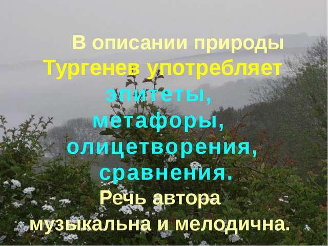 В описании природы Тургенев употребляет эпитеты, метафоры, олицетворения, ср...