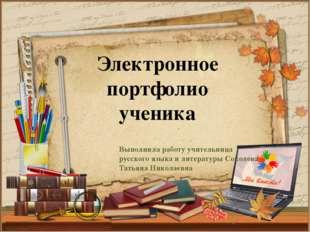 Электронное портфолио ученика Выполнила работу учительница русского языка и л