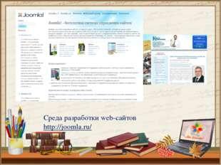 Среда разработки web-сайтов http://joomla.ru/