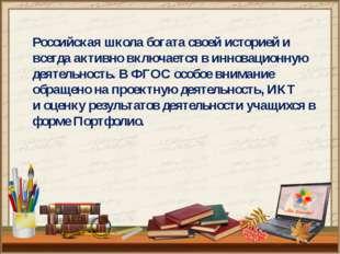 Российская школа богата своей историей и всегда активно включается в инноваци