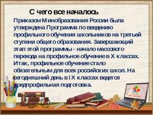 C чего все началось Приказом Минобразования России была утверждена Программа