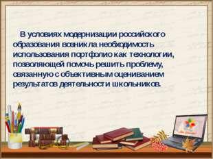В условиях модернизации российского образования возникла необходимость испол