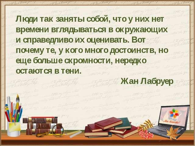 Люди так заняты собой, что у них нет времени вглядываться в окружающих и спра...