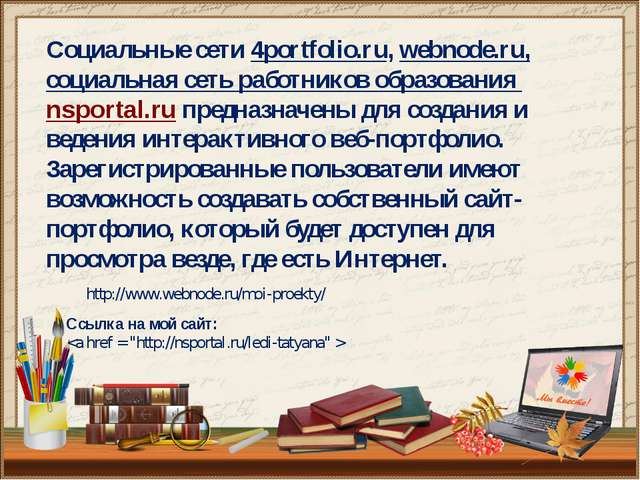 Социальные сети 4portfolio.ru, webnode.ru, социальная сеть работников образов...