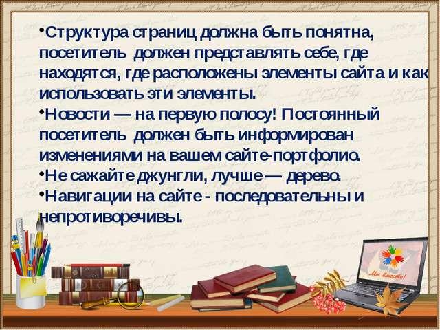 Структура страниц должна быть понятна, посетитель должен представлять себе, г...