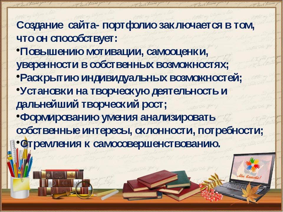 Создание сайта- портфолио заключается в том, что он способствует: Повышению м...
