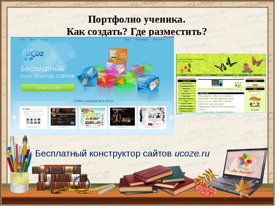 Бесплатный конструктор сайтов ucoze.ru Портфолио ученика. Как создать? Где ра...