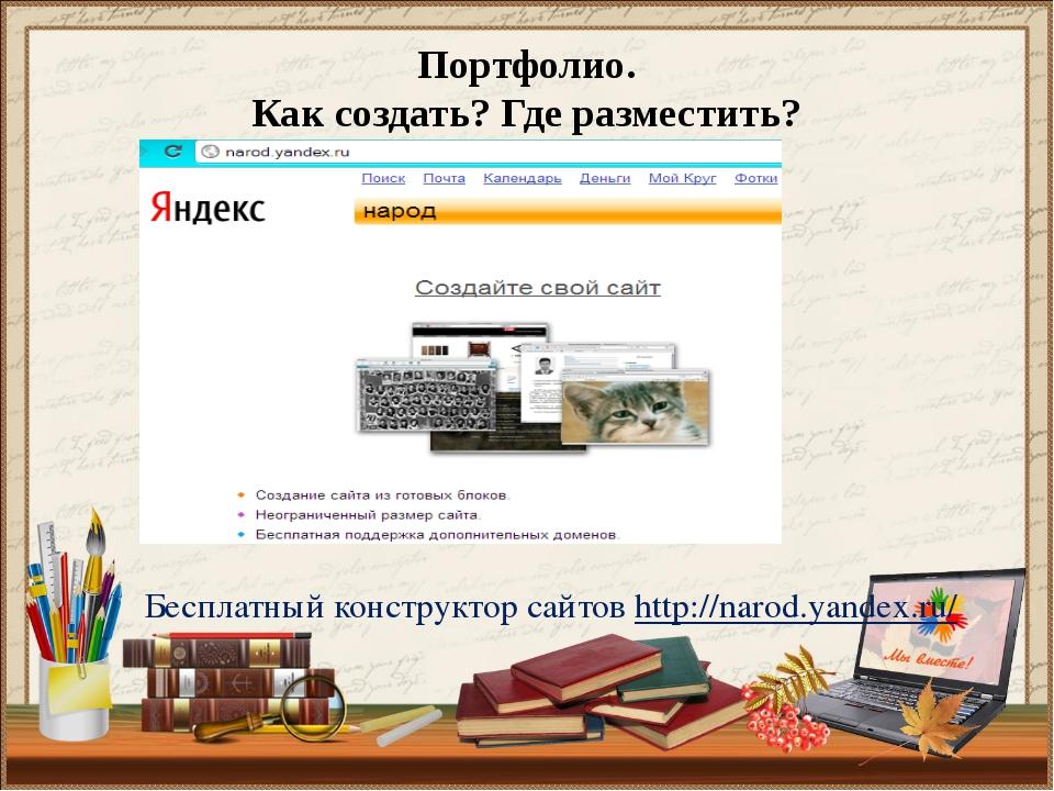 Бесплатный конструктор сайтов http://narod.yandex.ru/ Портфолио. Как создать?...