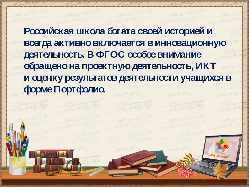 Российская школа богата своей историей и всегда активно включается в инноваци...