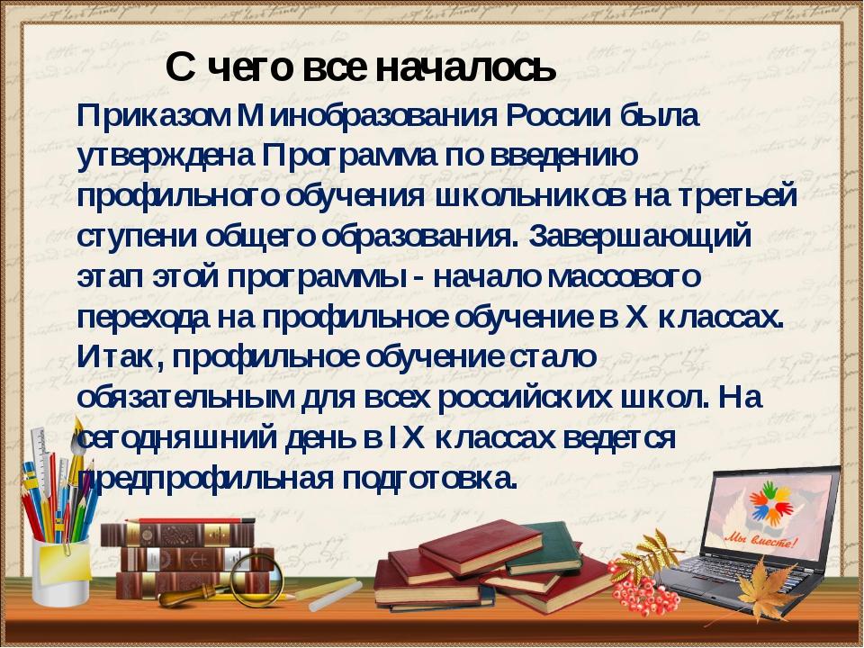C чего все началось Приказом Минобразования России была утверждена Программа...