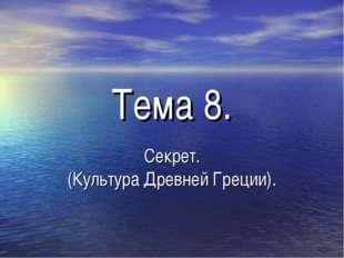 Тема 8. Секрет. (Культура Древней Греции).