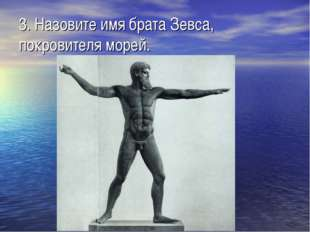 3. Назовите имя брата Зевса, покровителя морей.