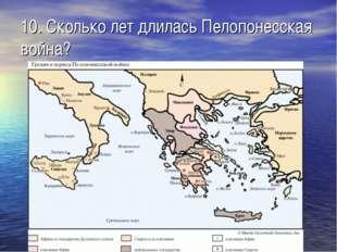 10. Сколько лет длилась Пелопонесская война?